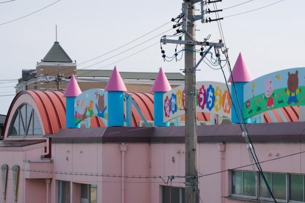 中島幼稚園 / Nakajima Kindergarten