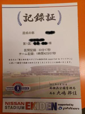 日産スタジアム駅伝_記録証