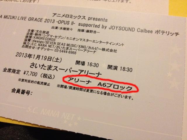 ミステリあれやこれや 「NANA MIZUKI LIVE GRACE 2013 -OPUS Ⅱ ...