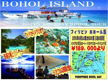 PHILIPPINES BOHOL DIVING TOUR2
