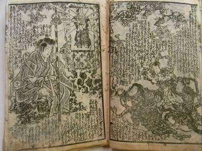 絵草紙豊国 (11)