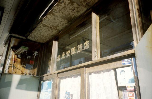 昭和の窓8b