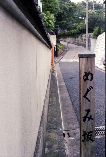 めぐみ坂1