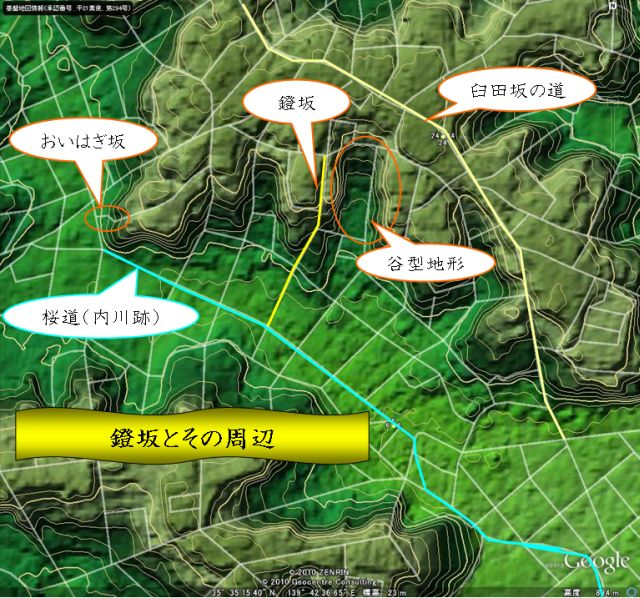 鐙坂とその周辺1