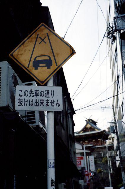 湯島01a