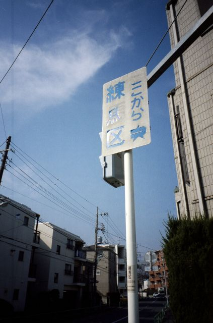 江古田川01i