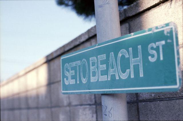 SetoBeachSt