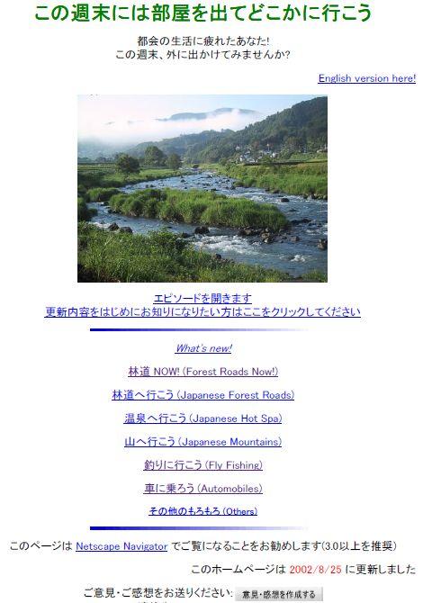 WEO homepage