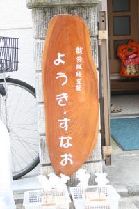 youkisunao_1.jpg