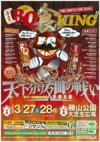 第2回小倉BQ食KING
