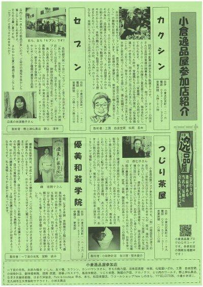 小倉逸品屋かわら版vol6(裏)