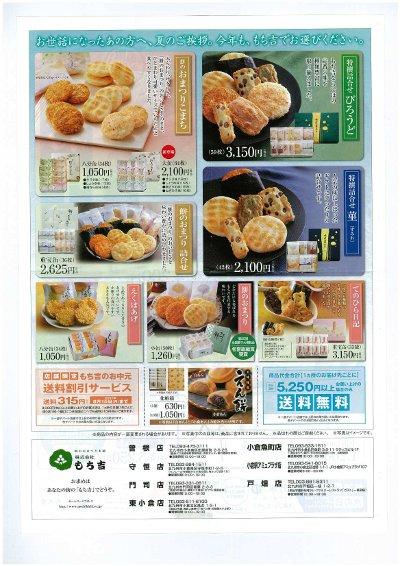 「2011もち吉のお中元」ご紹介(裏)