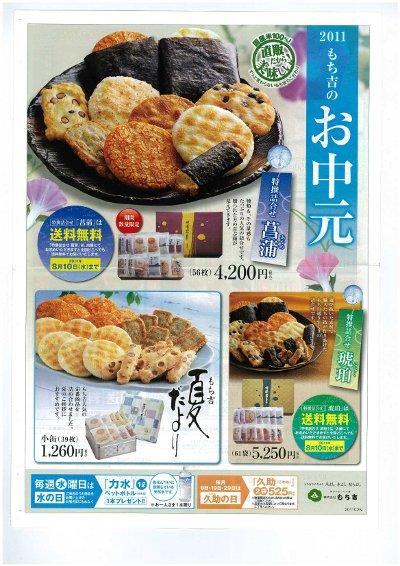 「2011もち吉のお中元」ご紹介(表)
