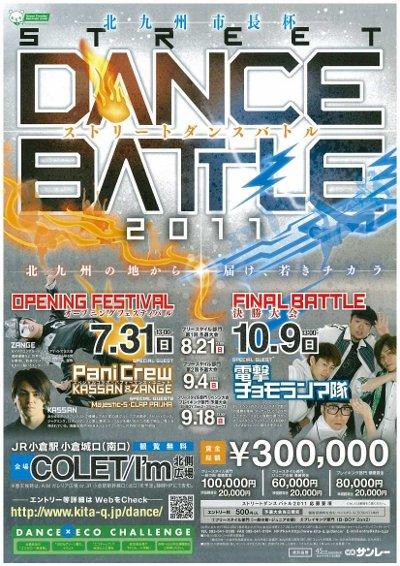 ダンスバトル北九州2011