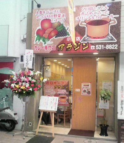 「カレー専門店アラジン」オープン!