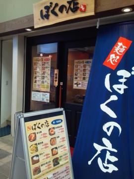 麺処 ぼくの店-1