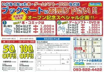 ブックマート小倉魚町店