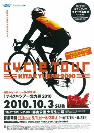サイクルツアー北九州2010