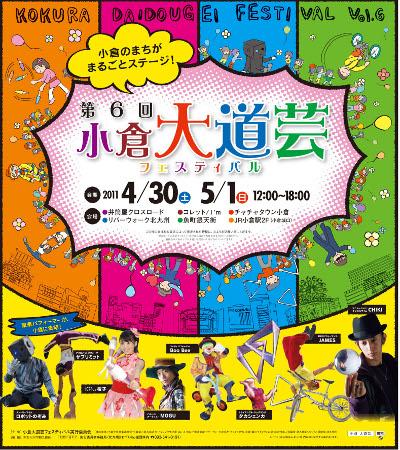 第6回小倉大道芸フェスティバル
