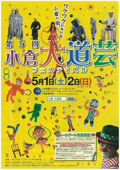 第5回小倉大道芸フェスティバル