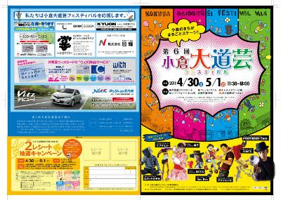 小倉大道芸フェスティバル2