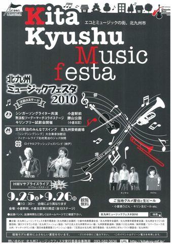 北九州ミュージックフェスタ2010