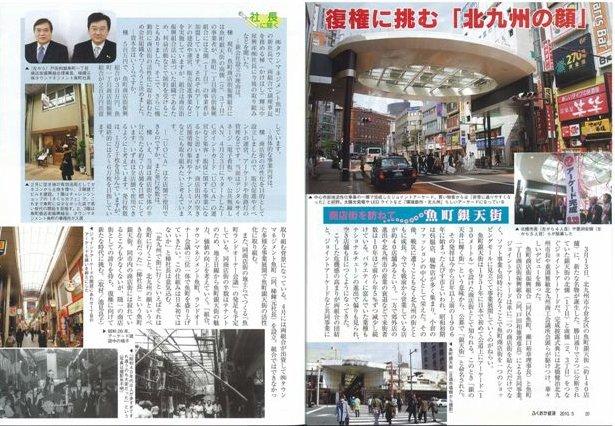 「ふくおか経済」10'5月号