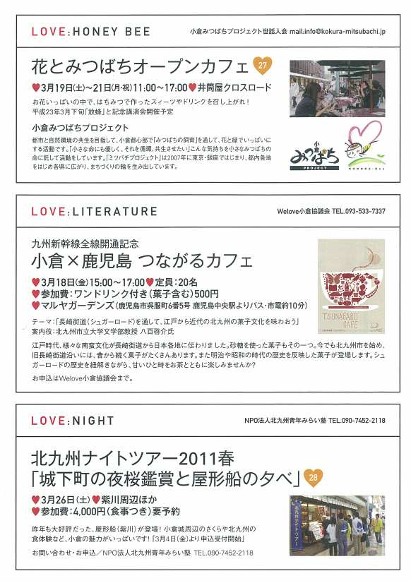 3月のWelove小倉イベントガイド(後編)