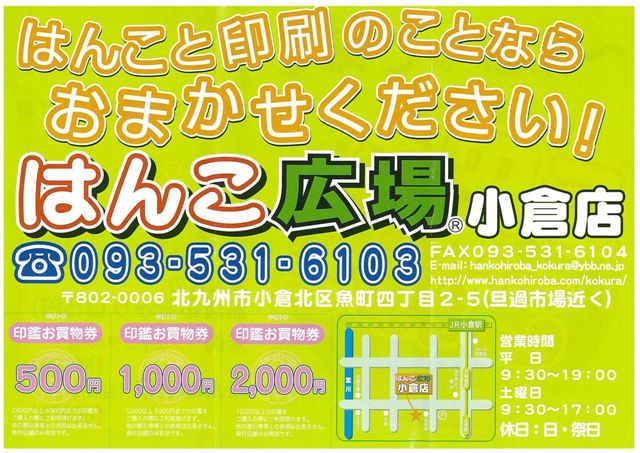 はんこ広場小倉店1