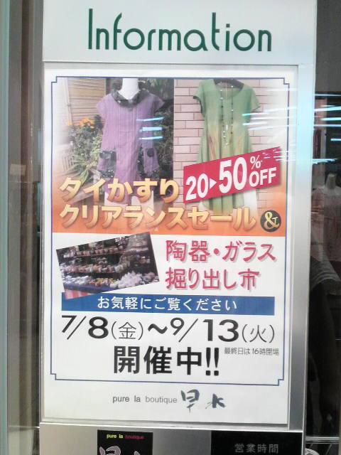早水陶器店2011.07.09