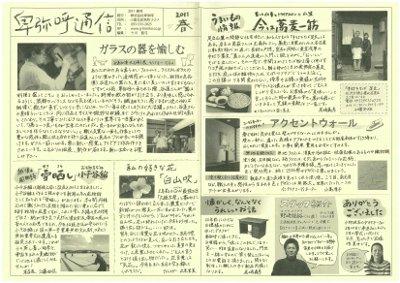 卑弥呼通信2011春