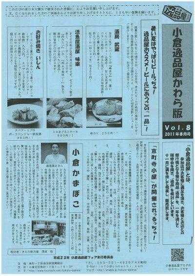 小倉逸品屋かわら版Vol.8(表)