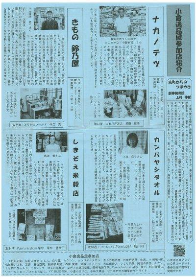 小倉逸品屋かわら版Vol.8(裏)