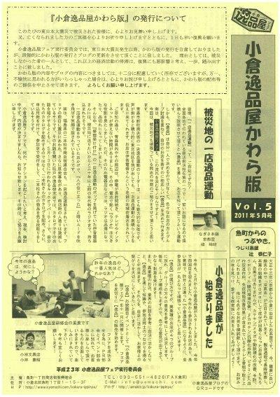 小倉逸品屋かわら版Vol.5(表)