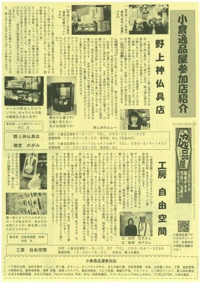 小倉逸品屋かわら版Vol.5(裏)