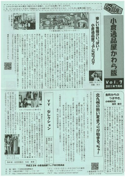 小倉逸品屋かわら版Vol.7(表)