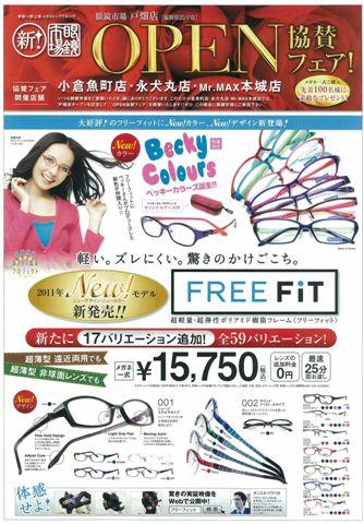 眼鏡市場フェア1