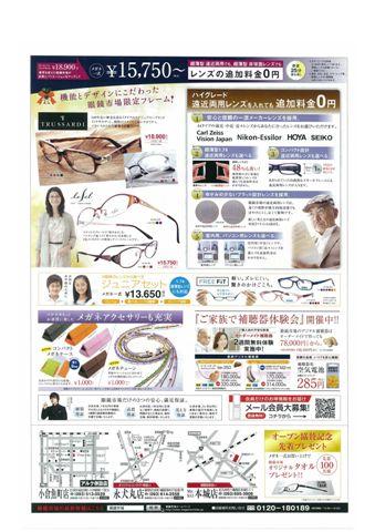 眼鏡市場フェア2