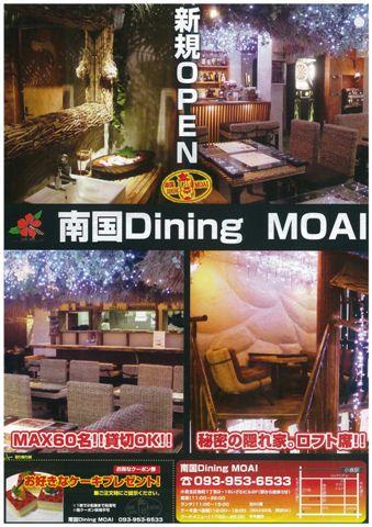 南国Dining MOAI1
