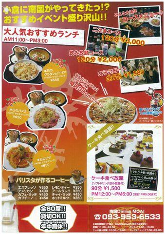 南国Dining MOAI2