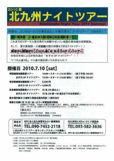 北九州ナイトツアー