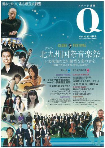 2010北九州国際音楽祭