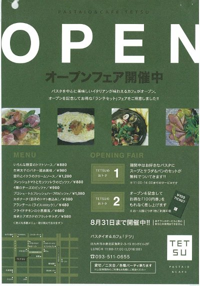 「TETSU」リニューアルオープン!