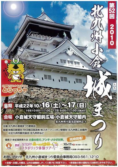 小倉城まつり