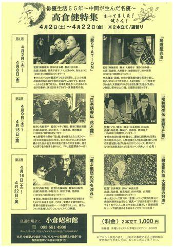 高倉健特集(小倉昭和館)2