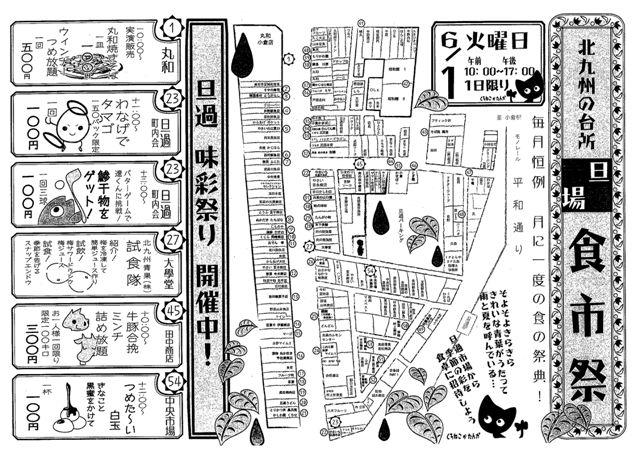 職市祭201006