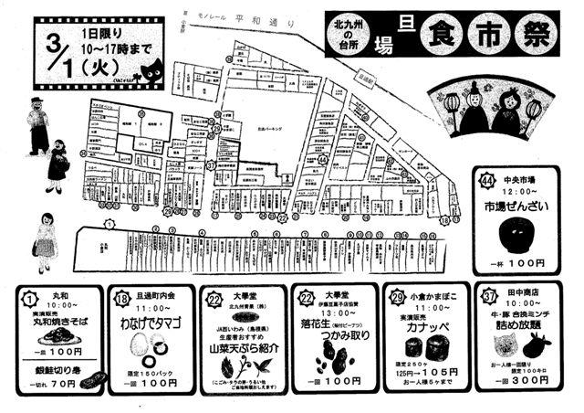 旦過食市祭2011.3(1)