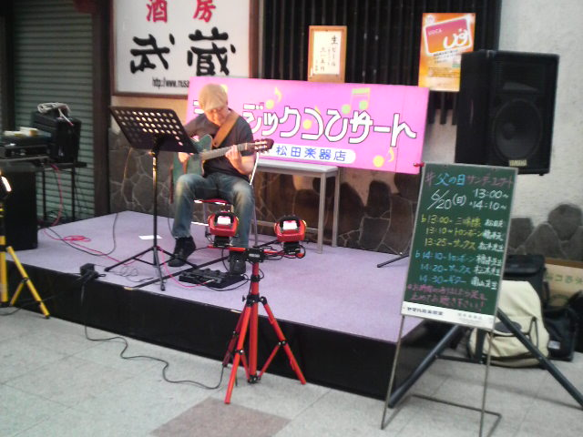 松田ミュージックコンサート