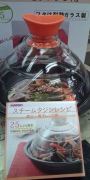 戸田陶器店2