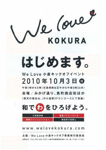 Welove小倉1